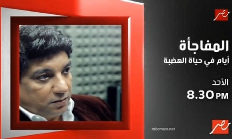 تصعيد قانونى جديد من عمرو دياب لايقاف مفاجأة ممدوح موسى