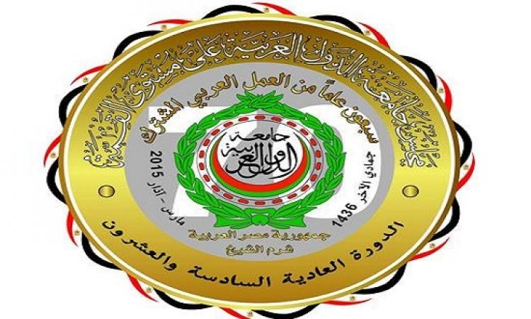 القمة العربية ال 26 تنطلق اليوم بشرم الشيخ .. والأزمة اليمنية ابرز ملفاتها