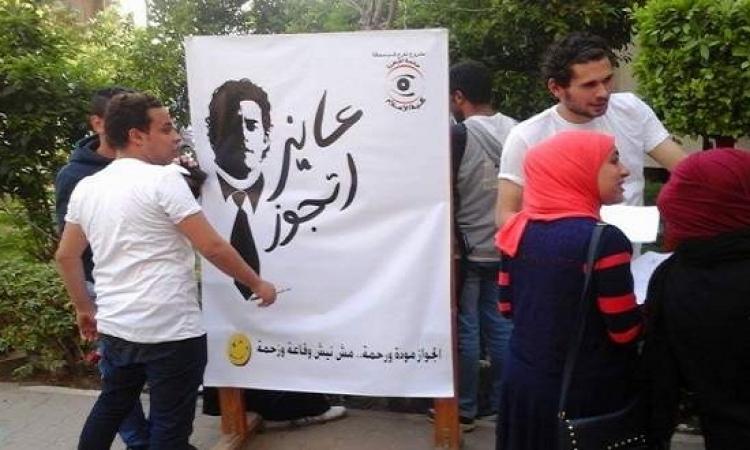 """""""عايز أتجوز"""" ..  حملة لطلاب إعلام القاهرة """