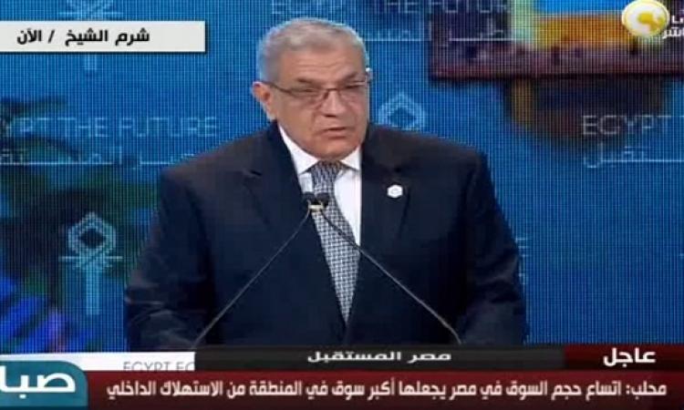 بالفيديو .. محلب أمام المؤتمر الاقتصادى: مصر تفتح ذراعيها للتعاون مع الجميع