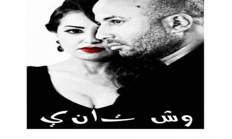"""كرم مأمون ونهى صالح فى """"وش تانى"""" مع كريم عبد العزيز"""