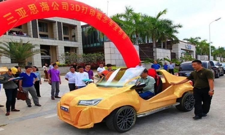 الصين صنعت سيارة 3D  .. ودى ازاى بقى !!