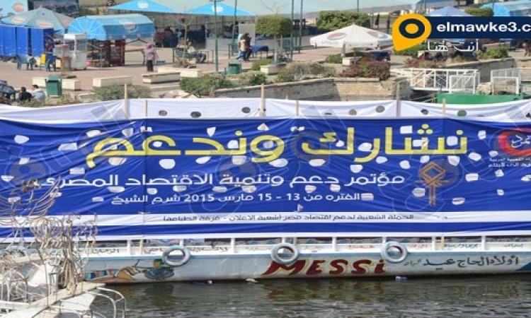 بالصور .. حركة تمرد تدعم مؤتمر شرم الشيخ فى النيل