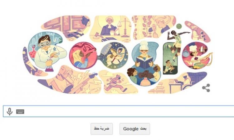 جوجل يحتفل باليوم العالمى للمرأة