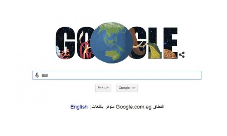 بمناسبة يوم الأرض .. جوجل يساعدك على التعرف على شخصيك؟!!