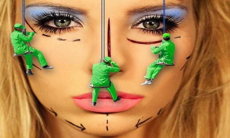 لاتظلموا عمليات التجميل بمعلومات خاطئة!!