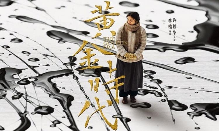 The Golden Era يحصد أغلب جوائز مهرجان هونج كونج