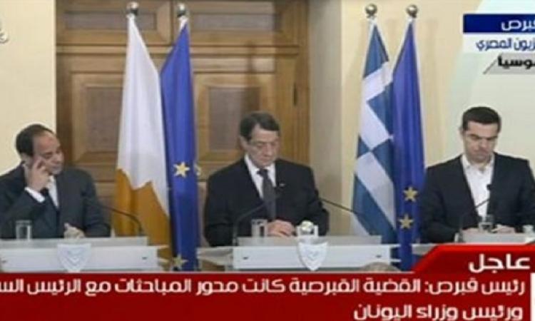 بث مباشر.. مؤتمر صحفى للسيسى ورئيس قبرص ورئيس وزراء اليونان