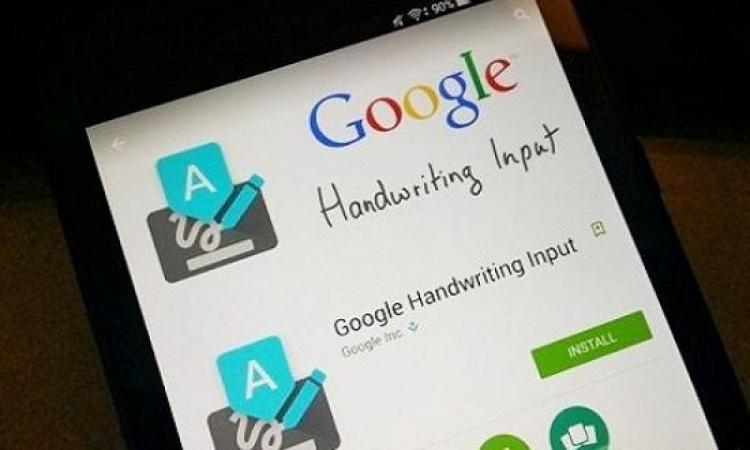 لوحة مفاتيج تتيح لك الكتابة بخط اليد من شركة جوجل تعرفوا عليها