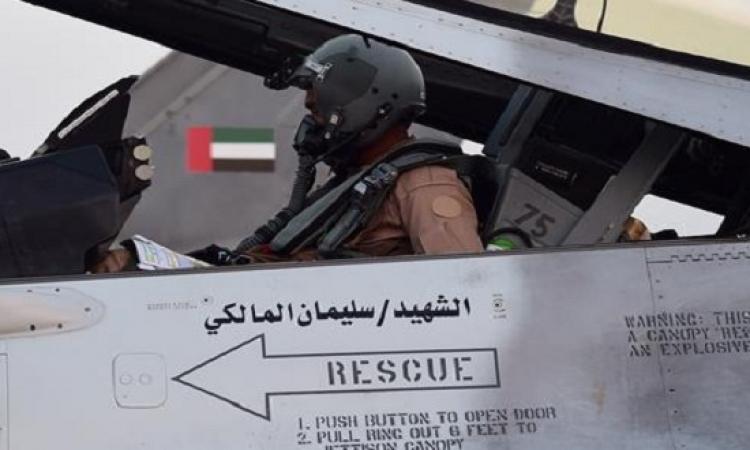 بالفيديو .. غارة إماراتية ضد الحوثيين تحمل اسم الشهيد السعودى سليمان المالكى