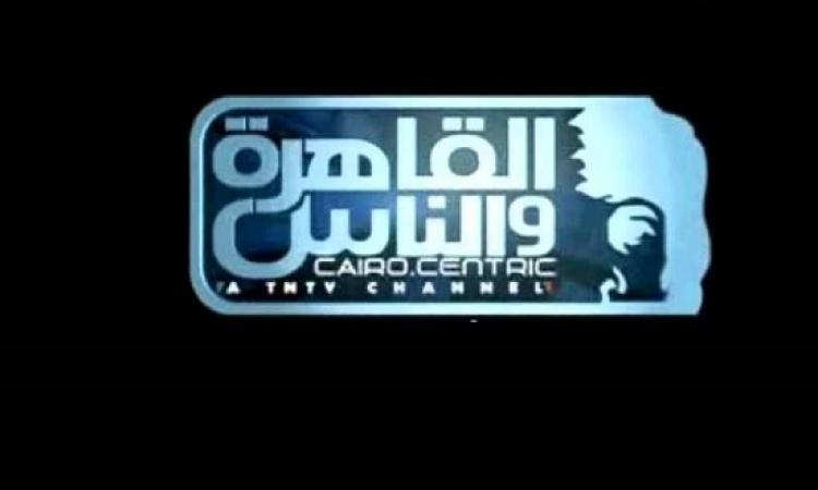 بالفيديو .. القاهرة والناس توضح اسباب وقف برنامج إسلام بحيرى