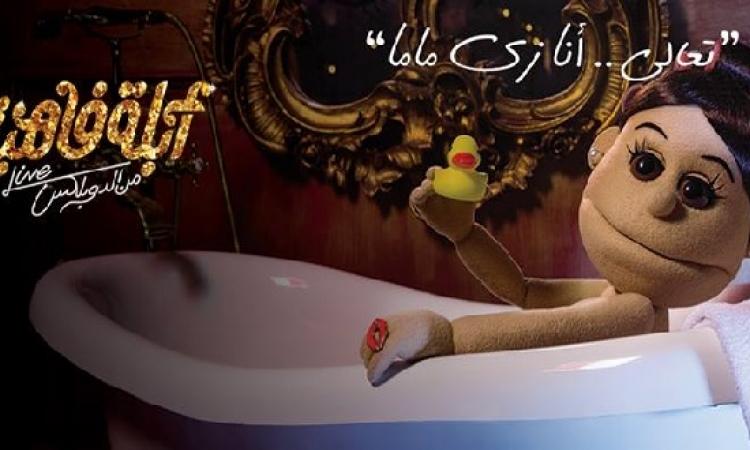 بالفيديو .. أبلة فاهيتا تستقبل شريف مدكور ورجاء الجداوى فى الدوبلكس