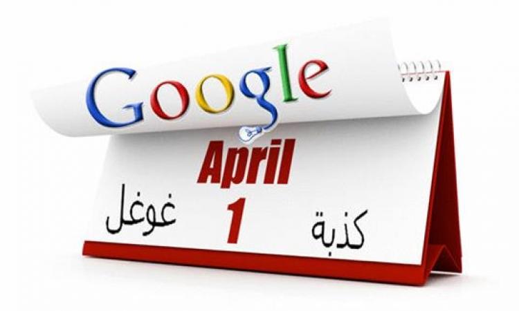 جوجل يشاركنا كدبة إبريل .. بالمقلوب .. ميكس كل حاجة وعكسها