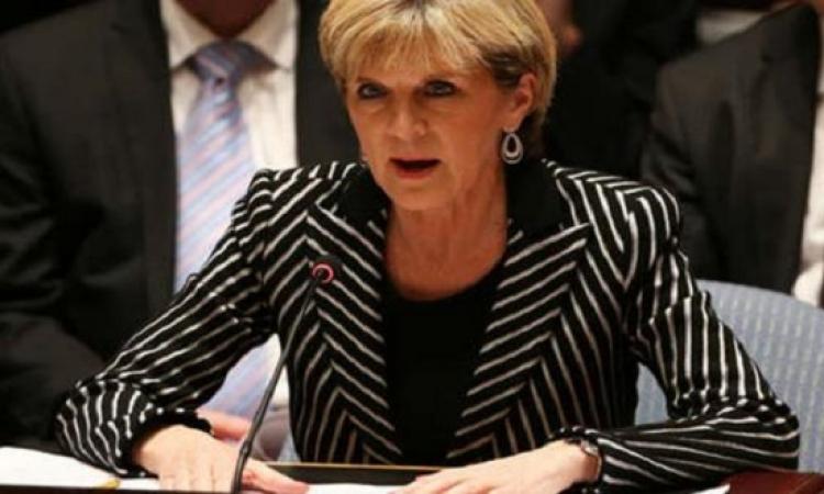 وزيرة الخارجية الأسترالية: القوات العراقية مفتاح وقف انتشار داعش في الشرق الأوسط