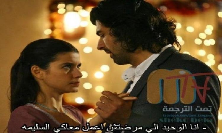 مسلسل فاطمة التركى بس بالتاتش المصرى