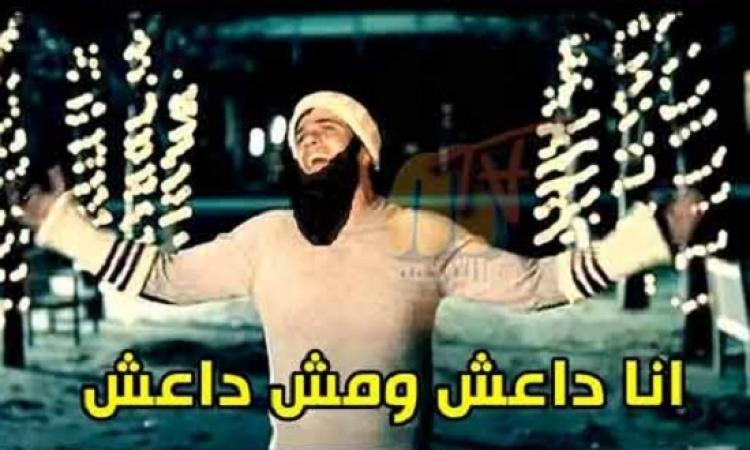 غنى وكأنك داعشى : خانات التفجيرات .. واللى منى مفجرنى .. وولع بقى يا احمد !!