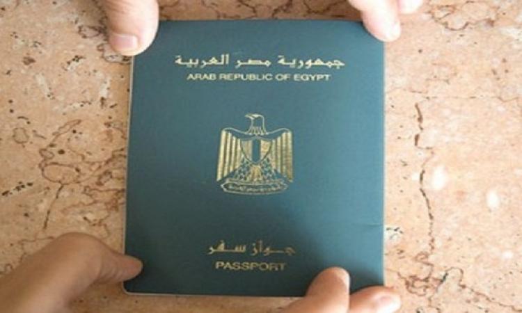 وزارة الخارجية تطلب من المصريين بالخارج تجديد جوزات سفرهم