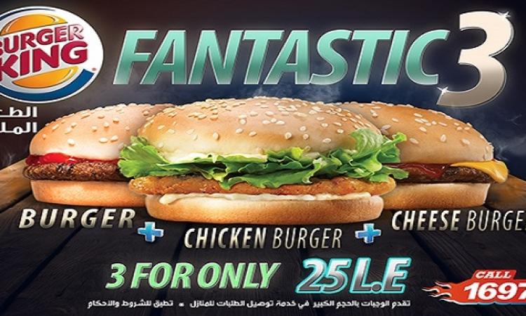 Burger King .. يا تضرب العملاق .. يا تأخذ المدهشين الـ 3 !!