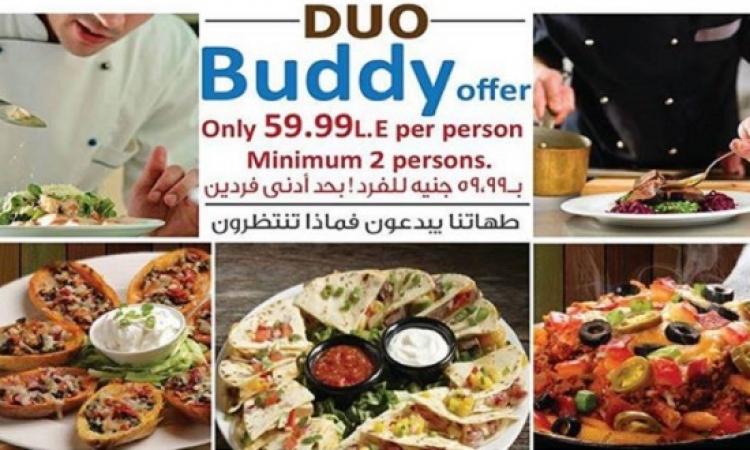 DUO .. وعرض الـ Buddy لشخصين بـ 60 جنيه للفرد