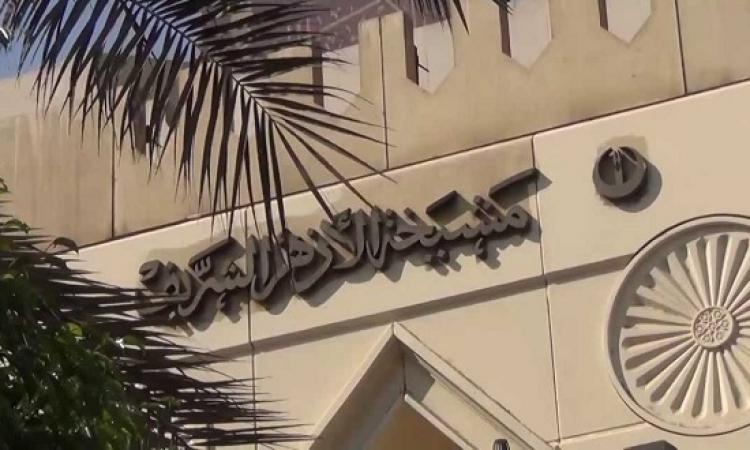الأزهر الشريف يدين بشدة التفجيرات الإرهابية بالسعودية