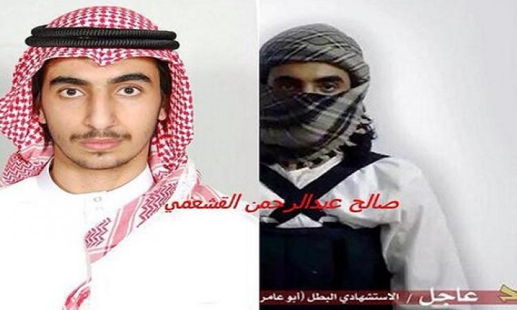 مفاجأة .. مُنفذ انفجار القديح سعودى من أشهر عائلات المملكة
