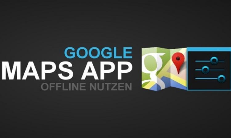 جوجل تدعم الخرائط فى وضعية عدم الاتصال بالإنترنت