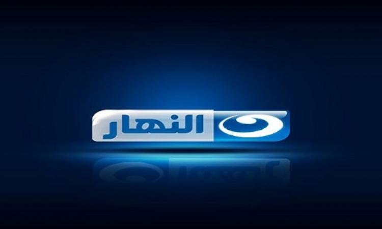 النهار تعلن خريطة مسلسلاتها وبرامجها .. عقبال الباقيين!!