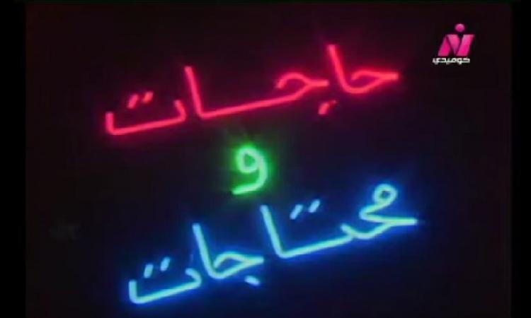 بالفيديو .. أول حلقة من فوازير حاجات ومحتاجات .. يا ترى ايه حل الفزورة !!