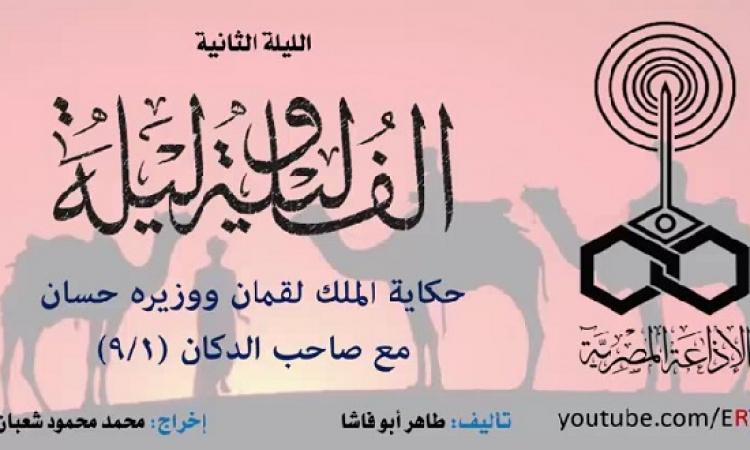 ألف ليلة وليلة.. اسمع معانا الليلة الثانية حكاية الملك لقمان ووزيره حسان وصاحب الدكان