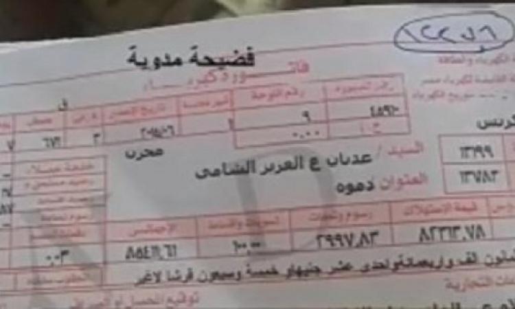 فاتورة كهرباء ب 85 ألف جنيه لمواطن مصرى وهو: ليه مشغل مفاعل نووى