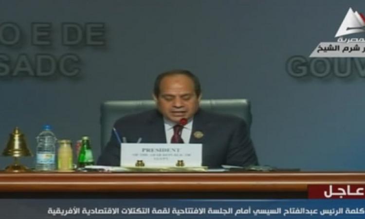 السيسى فى افتتاح قمة التكتلات الاقتصادية : مصر لن تدخر جهدًا لمساعدة اشقاءها الافارقة