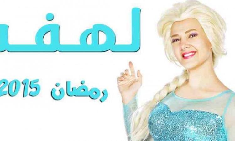 الحلقة السابعة والعشرون من لهفة مع محمد حماقى
