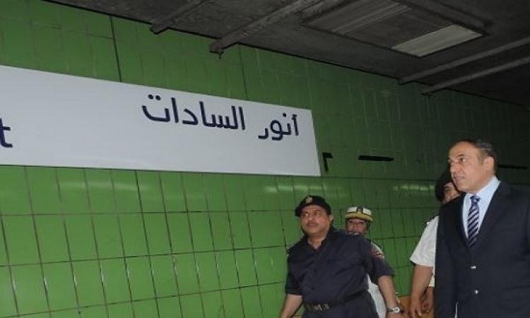 مساعد وزير الداخلية يتفقد محطة مترو جمال عبدالناصر صباح السبت