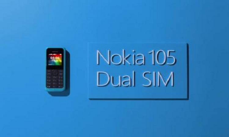 مايكروسوفت تعلن عن هاتف نوكيا 105 المحسن الجديد