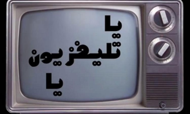 بالفيديو.. تتر برنامج يا تليفزيون يا.. ياااااااه!!