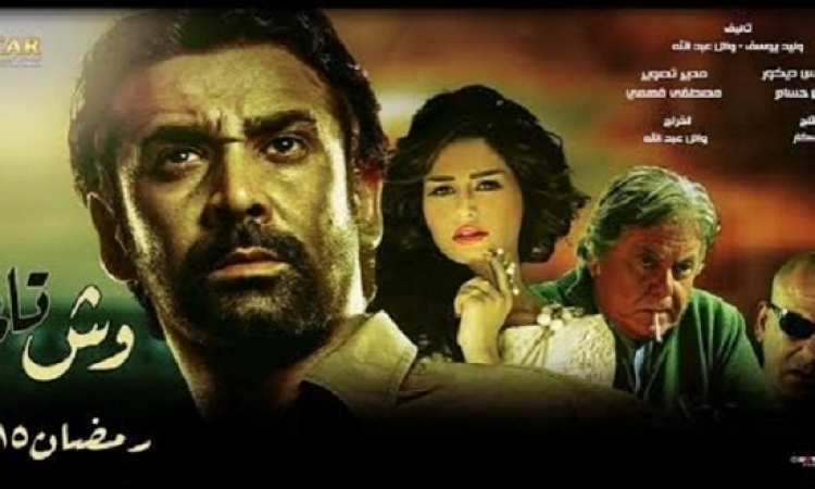 """كريم عبد العزيز ينتهى من تصوير آخر مشاهد مسلسله """"وش تانى"""""""