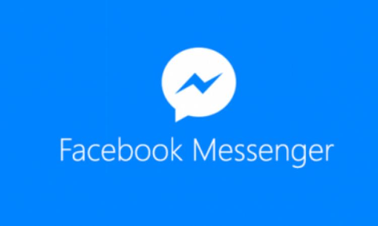 """""""فيس بوك"""" تطلق مساعدا رقميا على Messenger"""