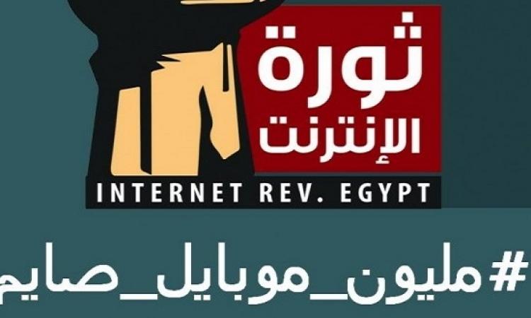 ثورة جديدة للإنترنت «مقاطعة الـ 7 ساعات».. اللهم إنى صايم عن المحمول