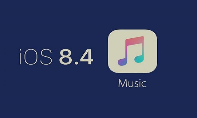 أبل تصدر تحديث iOS 8.4 رسميًا