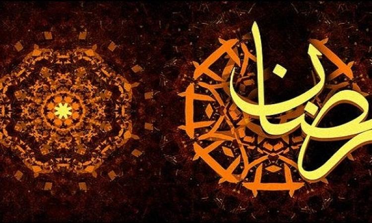 حكايات يوم 28 رمضان من تاريخ أجدادنا