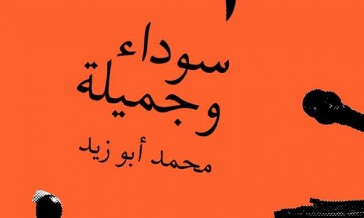 جديد الشعر من محمد أبو زيد .. سوداء وجميلة