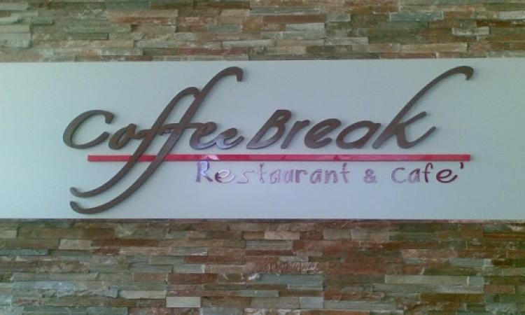 Coffee Break .. بوفيه ايطالى بنكهة رمضانية