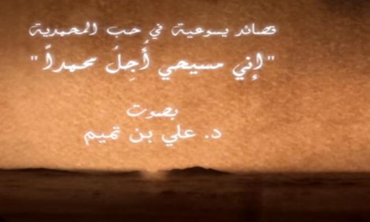 قصائد يسوعية فى حب محمدًا