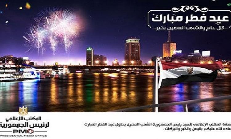 المكتب الإعلامى للرئيس عبد الفتاح السيسى يهنئ الشعب المصرى بحلول عيد الفطر المبارك