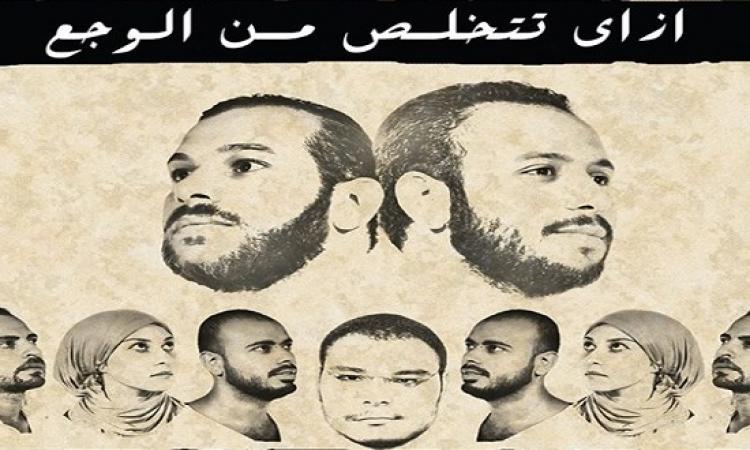 إزاى تتخلص من الوجع.. مجانًا وخلال ساعتين على مسرح سعد زغلول