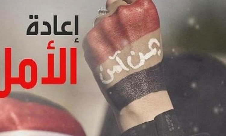 «إعادة الأمل» السعودية تصل مطار عدن من أجل دعم الشرعية
