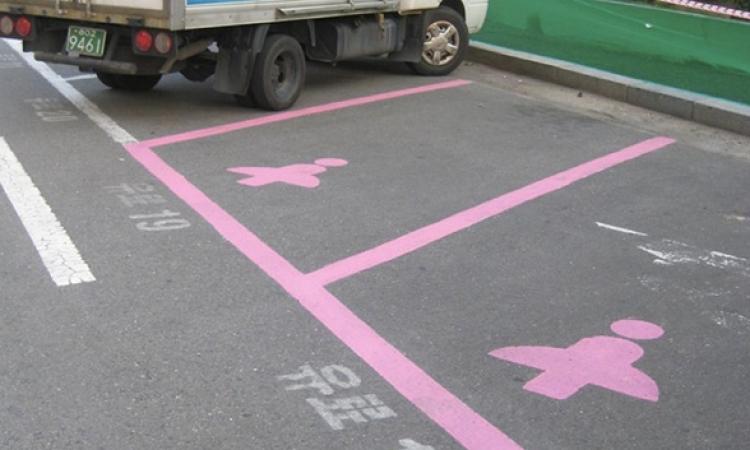 تخصيص أماكن لانتظار السيارات للنساء فقط فى ألمانيا