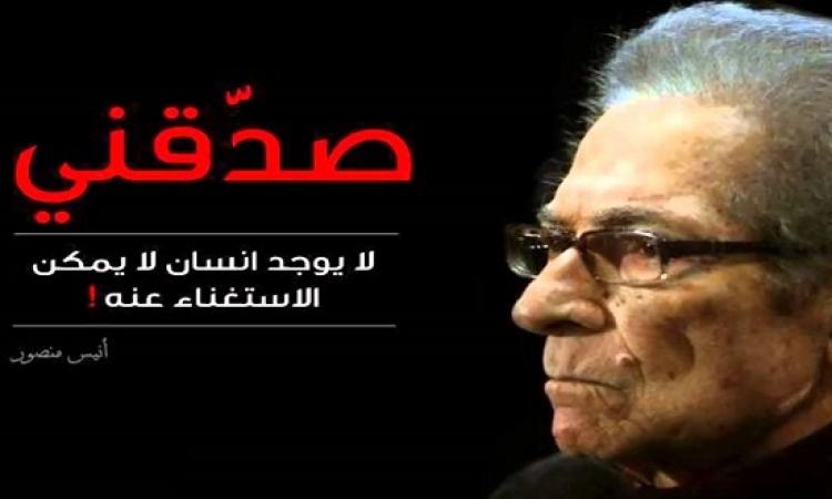 اشهر 20 مقولة لانيس منصور : الذين يضعون الدنيا تحت اقدامهم .. تضعهم فوق رأسها !!
