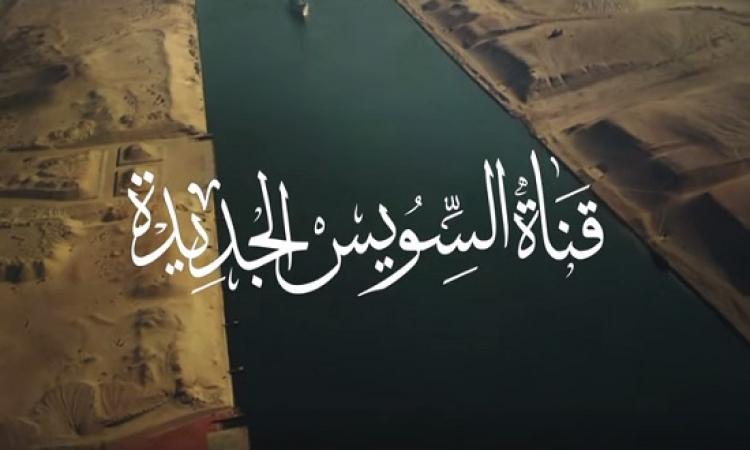 العبور الثانى .. فيلم وثائقى عن قناة السويس الجديدة .. مصرى وافتخر!!