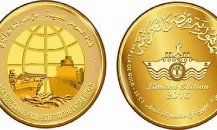 محلب يصدر قرار بتصنيع عملات معدنية ذهبية بمناسبة افتتاح قناة السويس